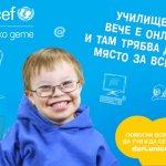 """Кампания на УНИЦЕФ """"Образование за всяко дете"""" в подкрепа на децата с увреждания"""