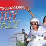 Virtual Study in Italy 2020 – вашият път към висшето образование в Италия!