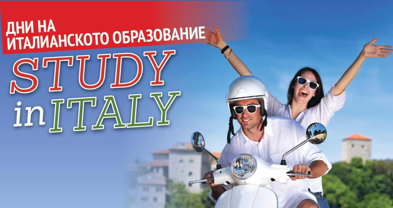 Virtual Study in Italy 2020