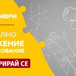 ЕДЛАНТА организира виртуално образователно изложение с университети от Европа и Азия