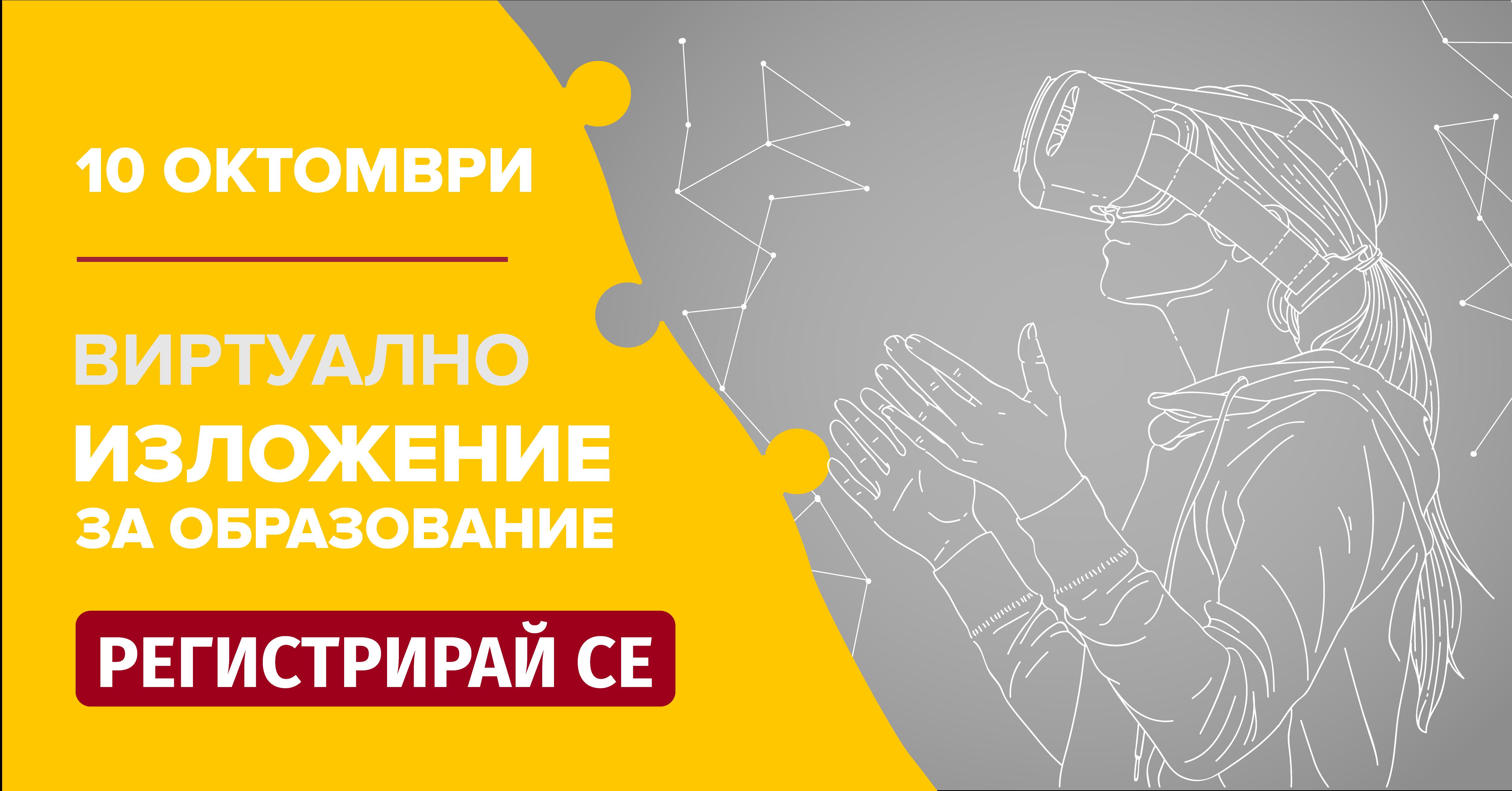 виртуално образователно изложение