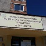 От днес започват практическите занимания в Професионалната гимназия по туризъм в Благоевград