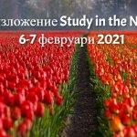 Изложение Study in the Netherlands 2021!