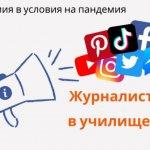 """Журналисти """"въоръжават"""" ученици срещу фалшивите новини"""