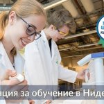 Най-влиятелният технически университет в Нидерландия с презентация за български кандидат-студенти